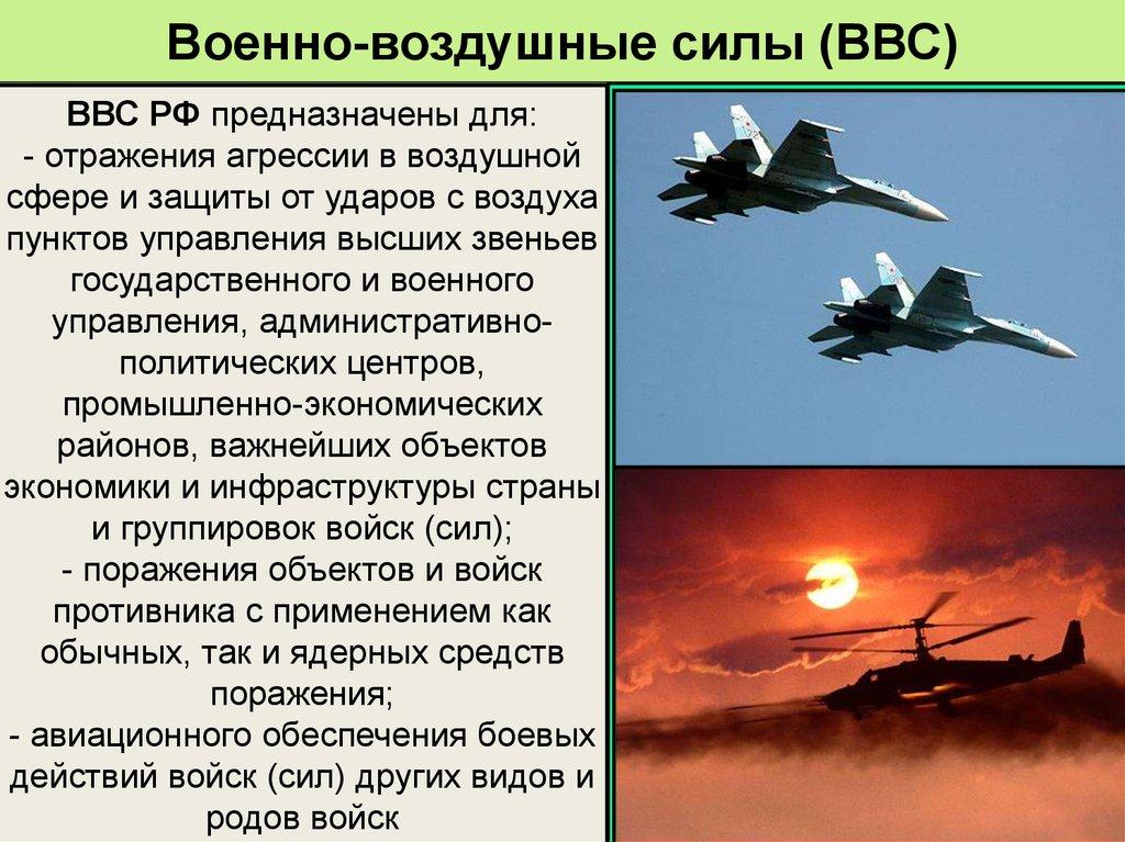 суд военно воздушные силы россии доклад смотровых
