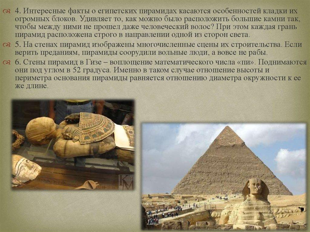объясните слово египетские пирамиды