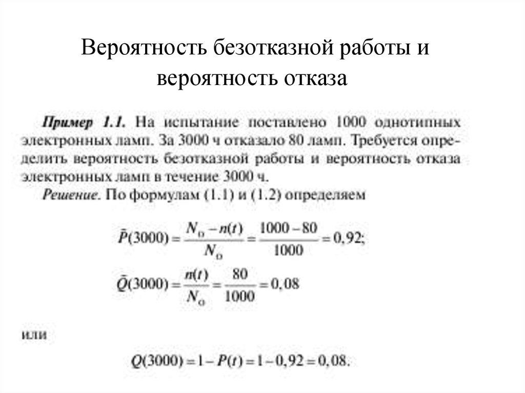 Задачи с решением по надежности технических систем задача на формулу байеса решение