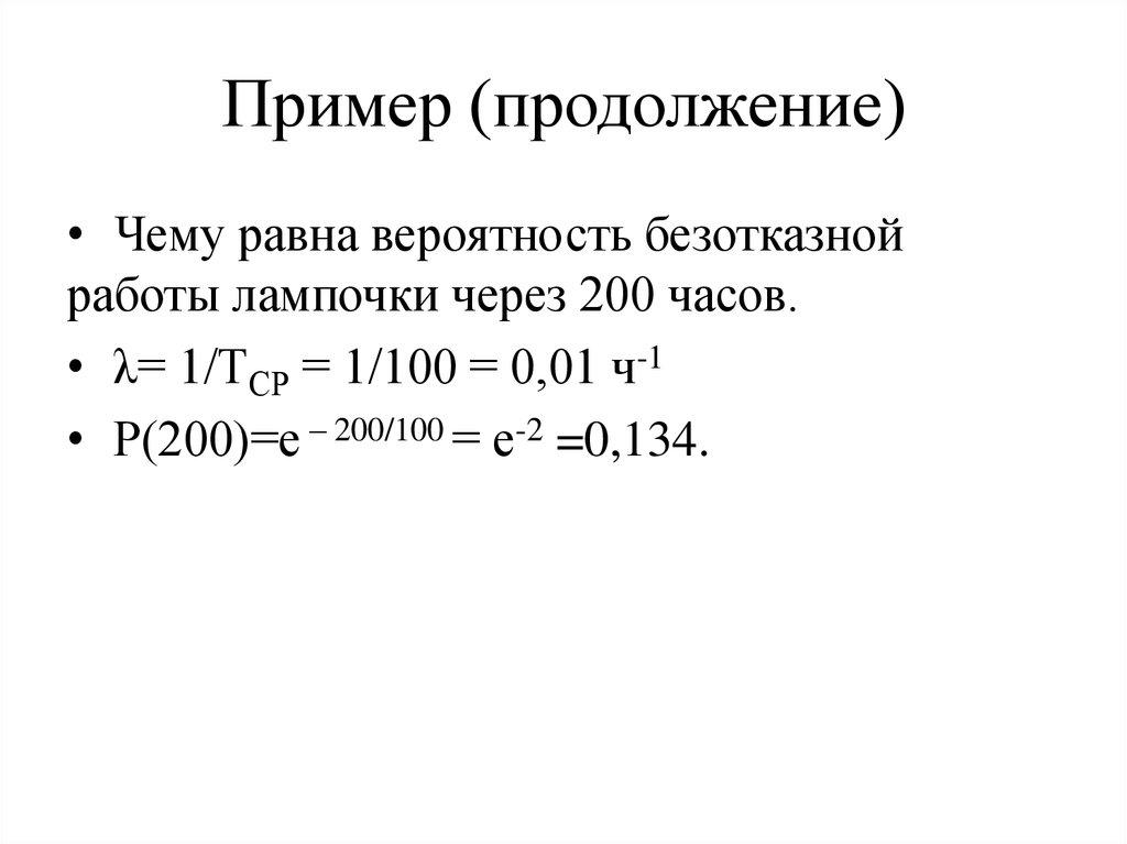 Модели расчета вероятности безотказной работы работа для девушек в москве с жильем