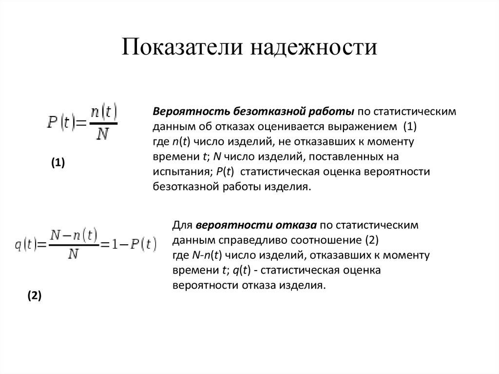Модели расчета вероятности безотказной работы сколько ангелов виктории сикрет