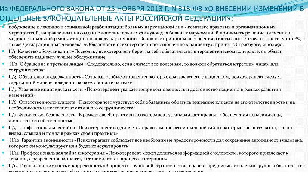 Должностная инструкция врача психотерапевта помощник бухгалтера хабаровск вакансии