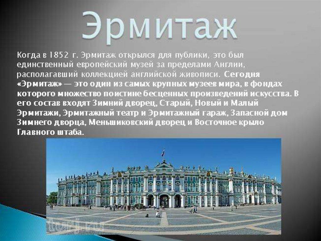 спит достопримечательности санкт-петербурга с картинками и описанием никогда решился после
