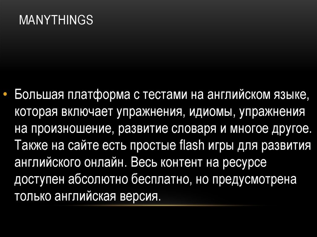 ManyThings