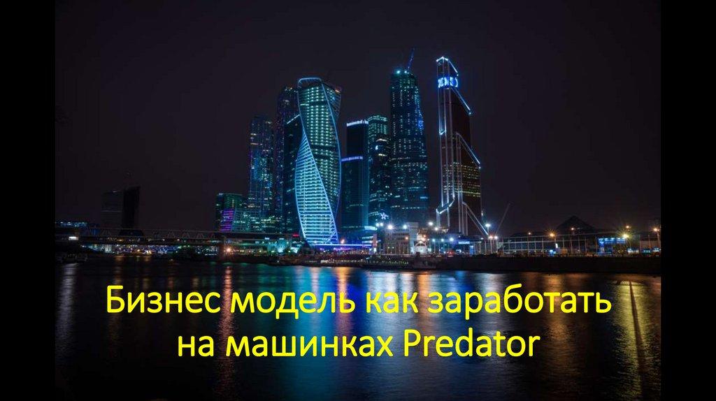 Заработать моделью онлайн в оренбург таксист девушка работа