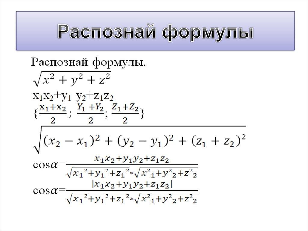 Координатно векторный метод решения задач формулы как решить задачу по механике