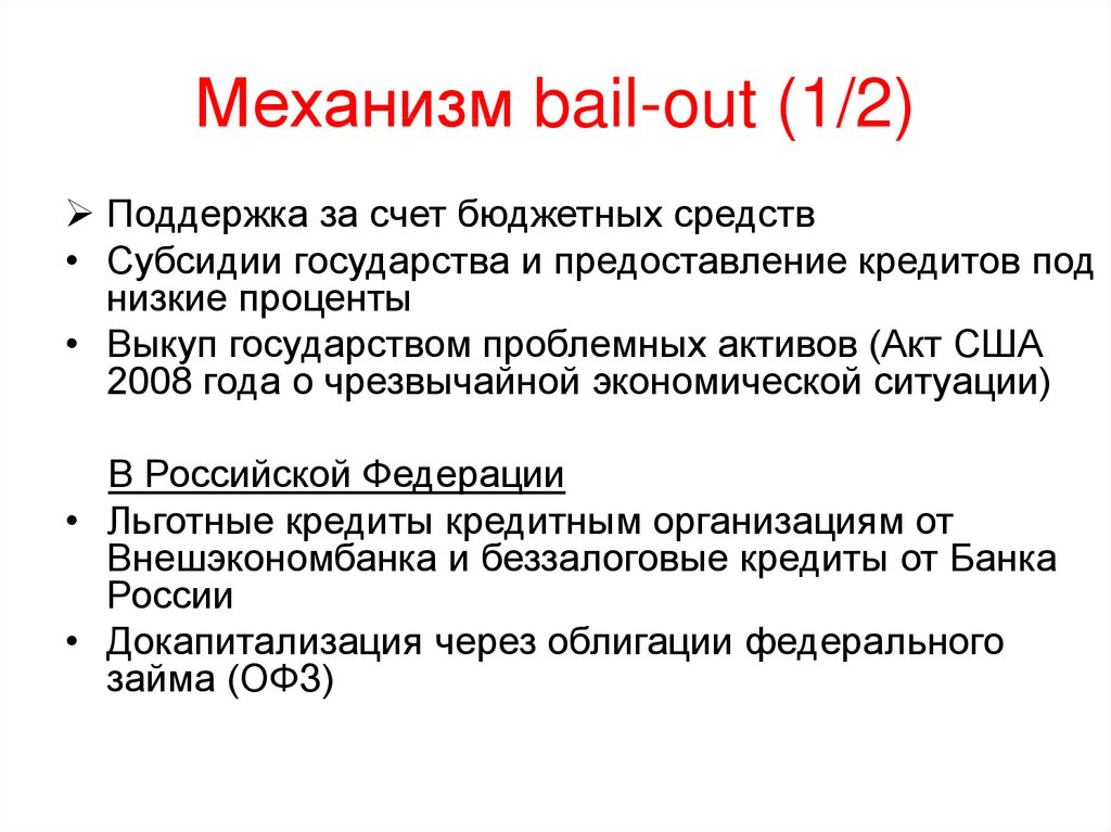 Механизм bail-out (1/2)