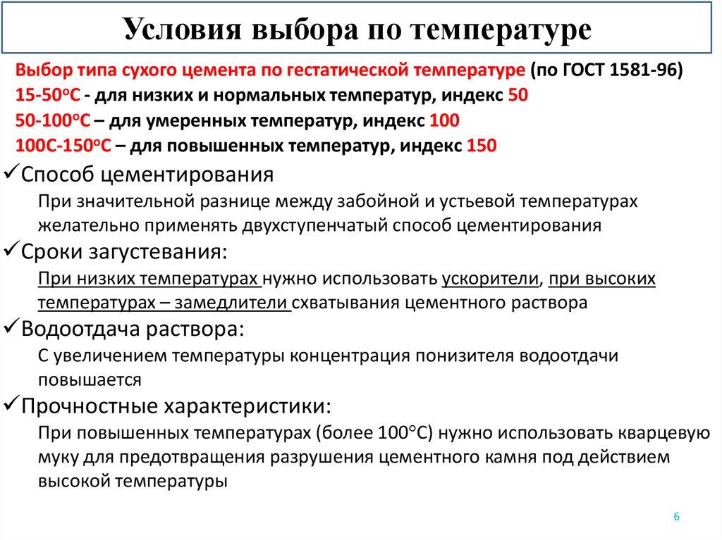 Температура эксплуатации цементных растворов бетон владивосток купить
