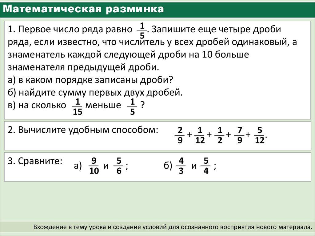 Решение задач дроби с разными знаменателями решение задач зоны френеля