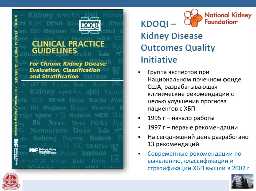 KDOQI – Kidney Disease Outcomes Quality Initiative