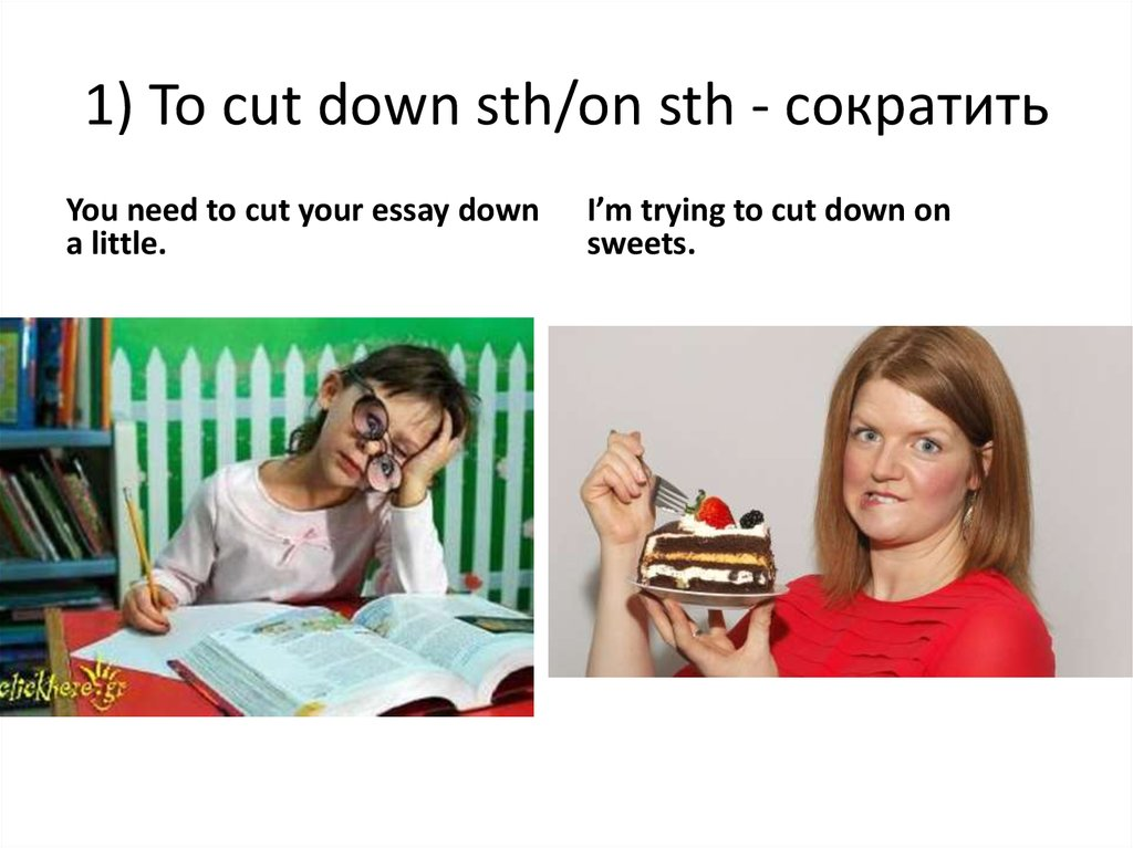 1) To cut down sth/on sth - сократить