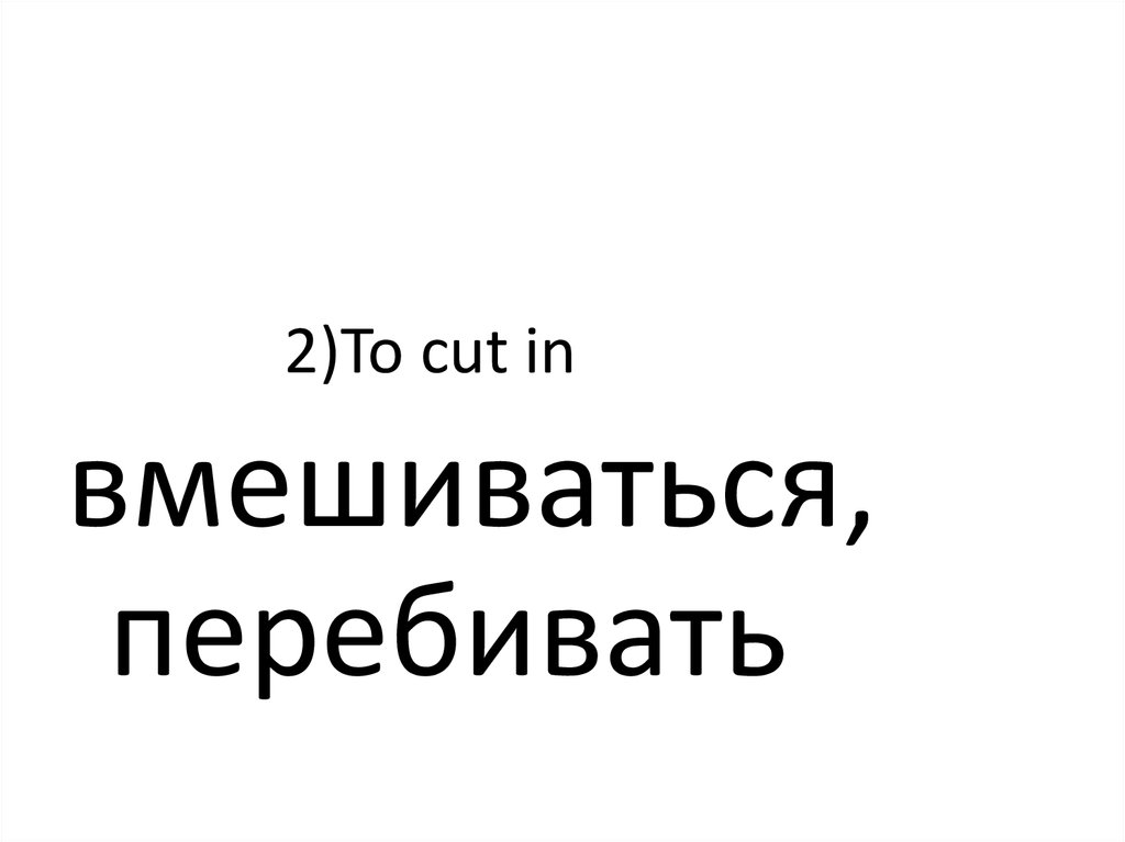 2)To cut in