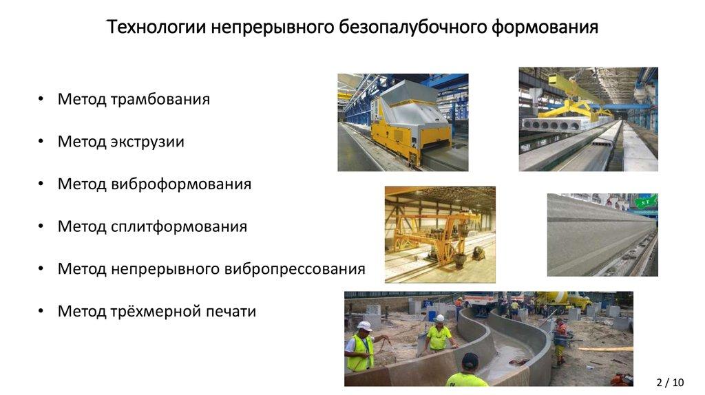 Требование к бетонным смесям бетон в городце нижегородской области купить