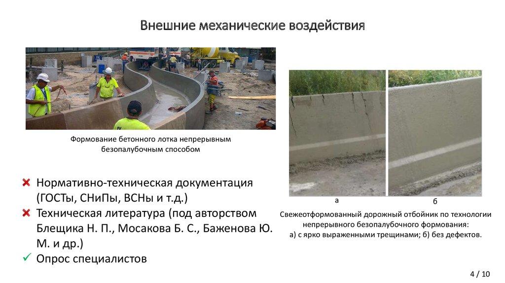Требование к бетонным смесям сколько стоит бетон 1 куб в москве