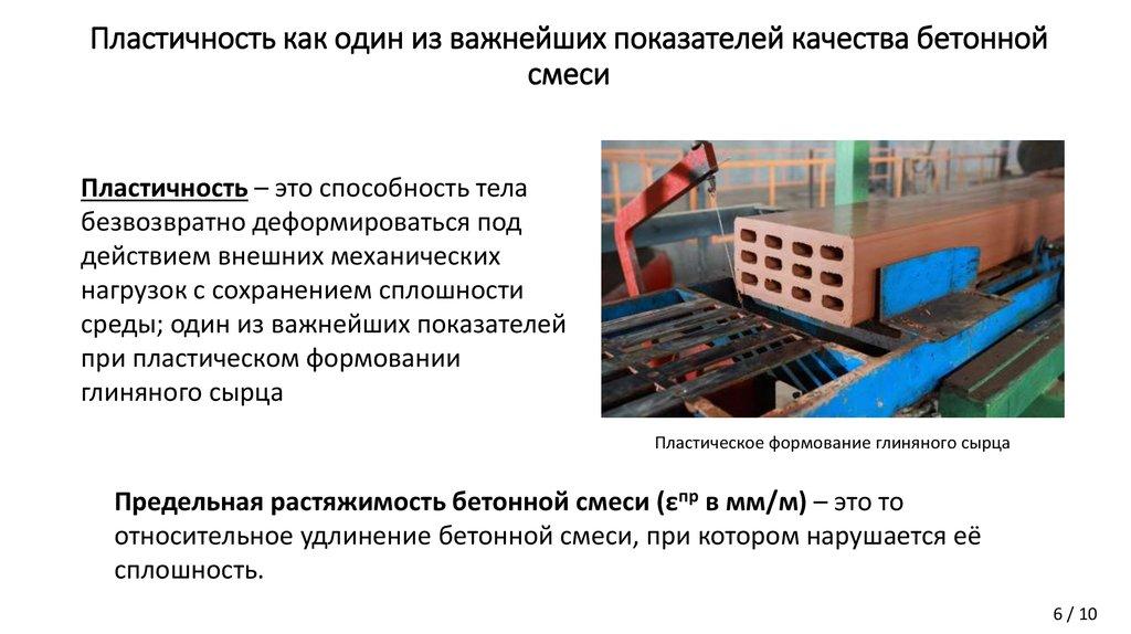 Требование к бетонным смесям смеситель для бетона виды