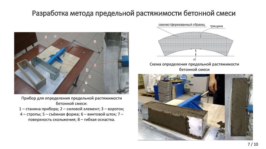 Разработка бетонных смесей вибратор для бетона на 220 вольт купить