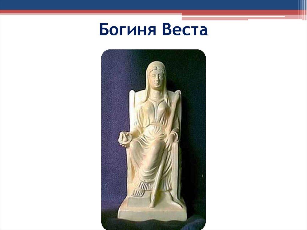 боб картинки богини мудрости веста амирова вряд