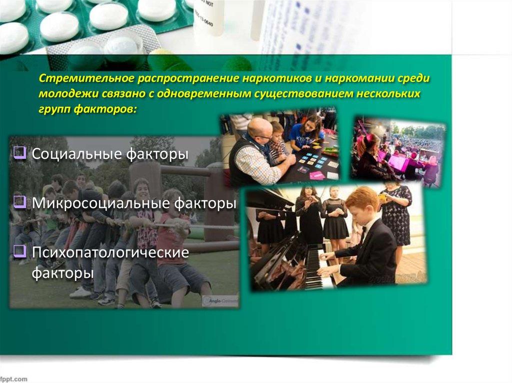Распространение наркотиков наркомания частная наркологическая клиника в москве адреса