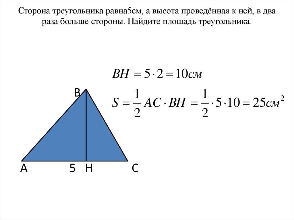 Задачи по нахождению площади с решением решить задачу по математике 5 класс истомина