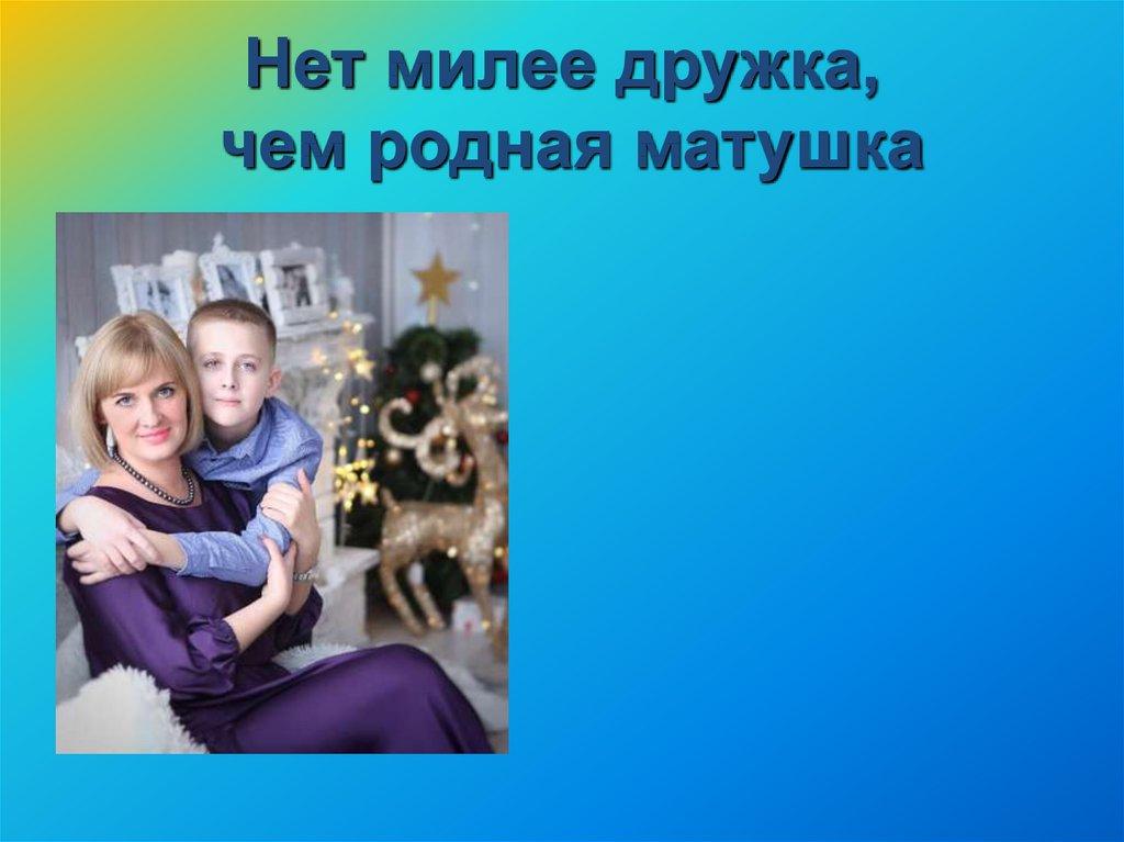 поздравление молодых от дружка чем родная матушка декабрист хорошо освещённое
