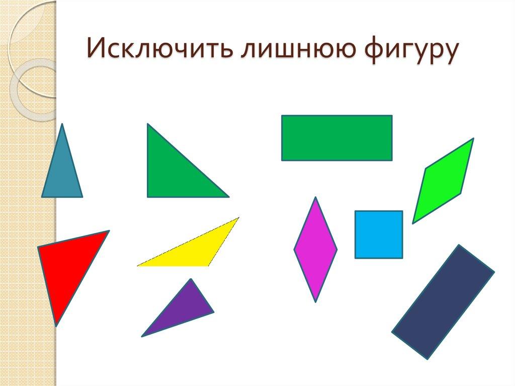 узлов картинки равенство фигур характеризуется