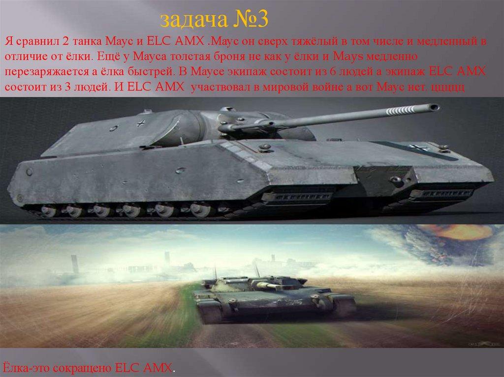 Танк Маус - характеристики | 767x1024