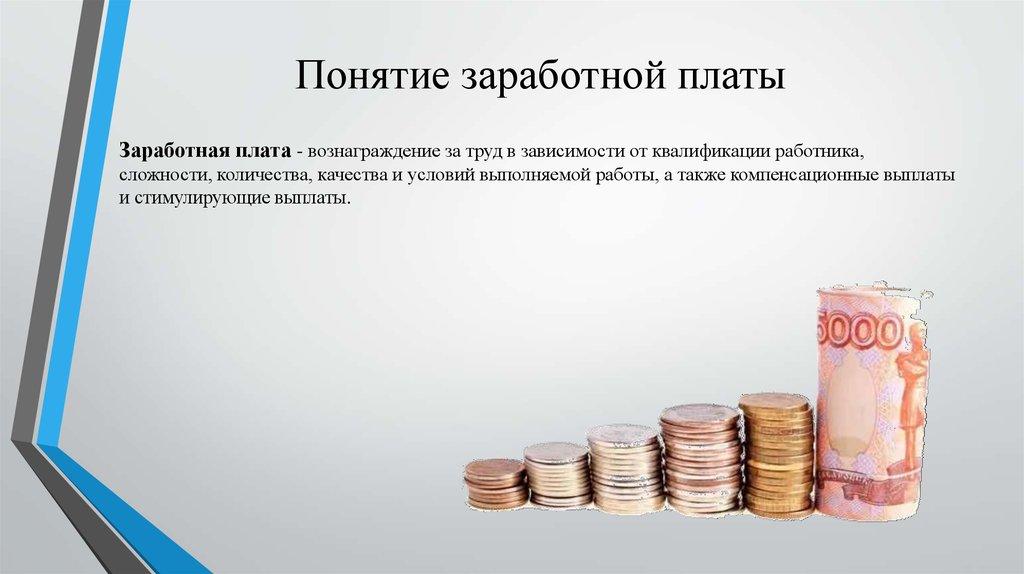 глядя картинки на тему заработная плата на презентацию результате
