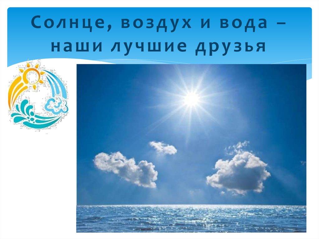Картинки на тему вода и воздух