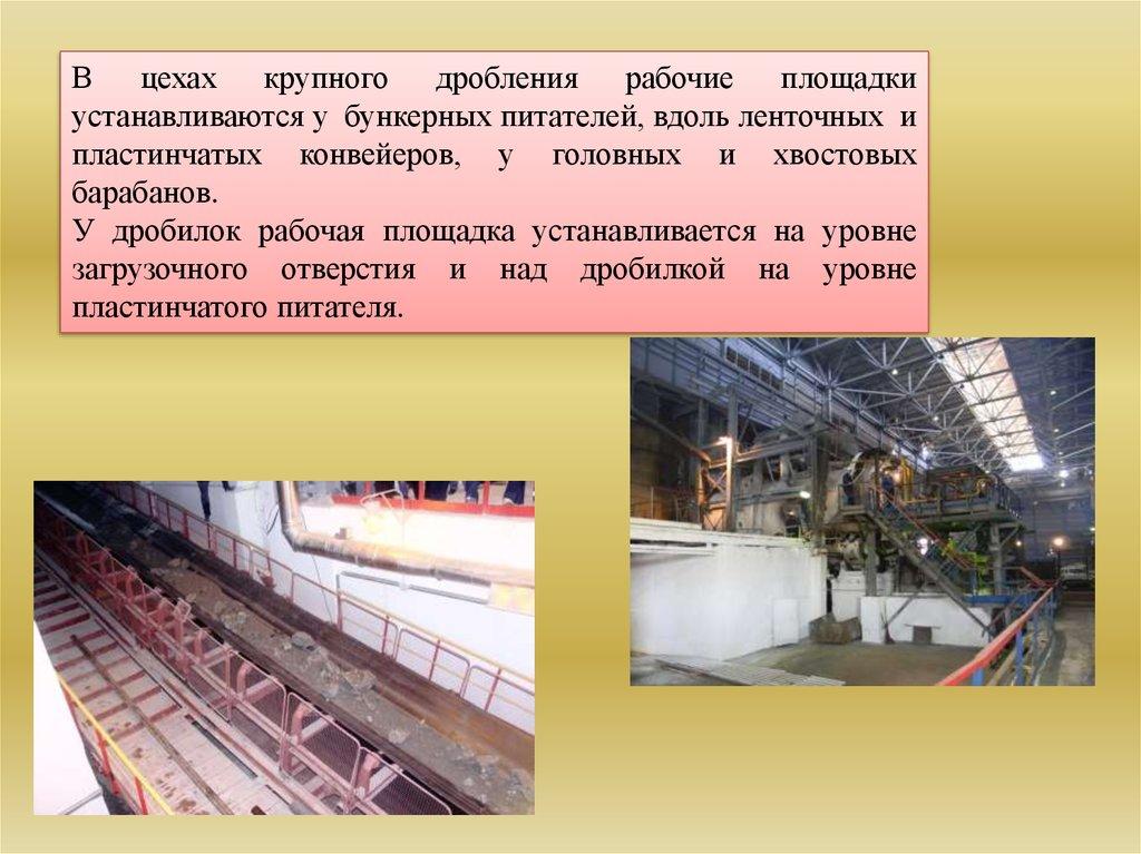 Конвейер на обогатительной фабрике и его охрана труда производство автобусов конвейер