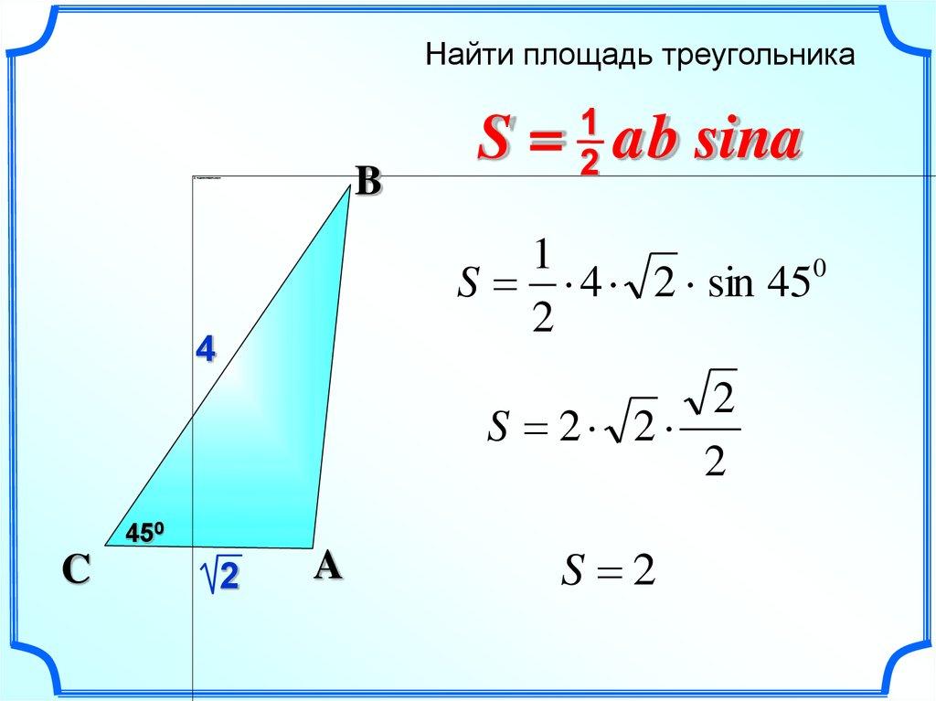 Теорема о площади треугольника - online presentation