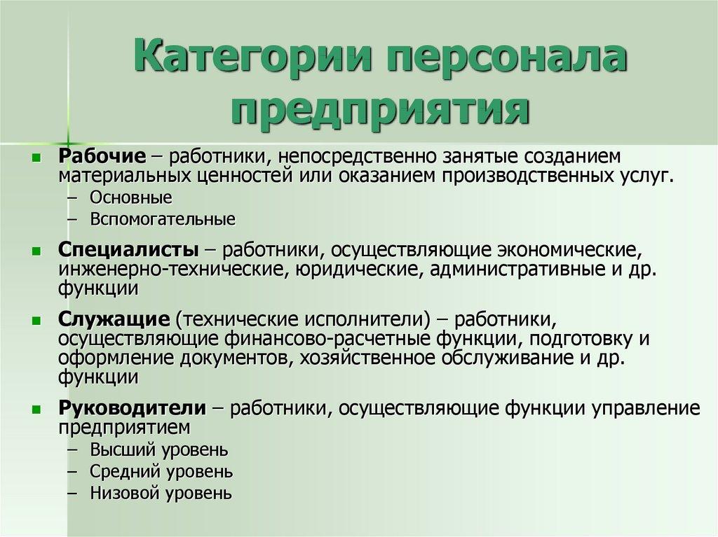 Категория занимаемой должности главный бухгалтер ведение бухгалтерии в торговле