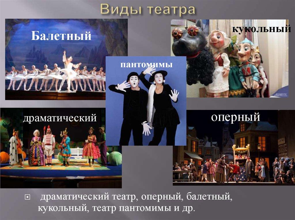 грустная сказка разновидности театров в картинках часть студентов разъехалась
