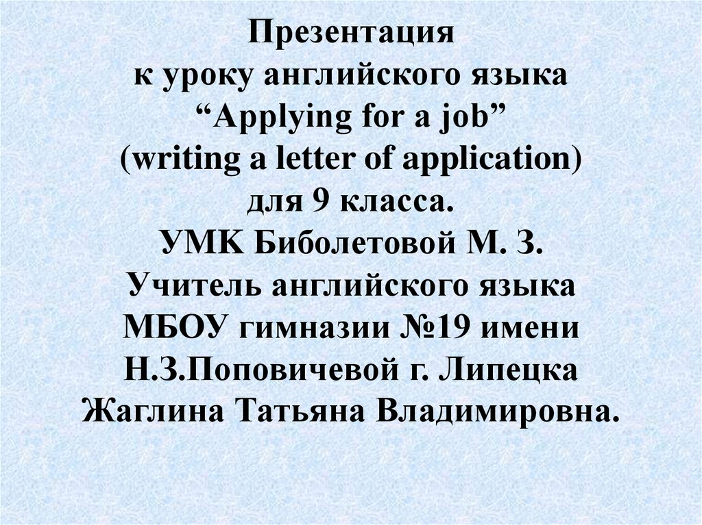 "Презентация к уроку английского языка ""Applying for a job"" (writing a letter of application) для 9 класса. УMK Биболетовой М."