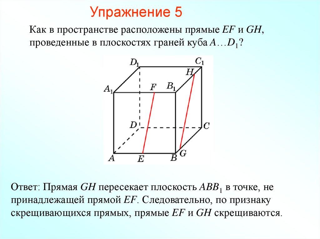 Решение задач с кубом за 10 класс контрольные работы по статистике решение задач