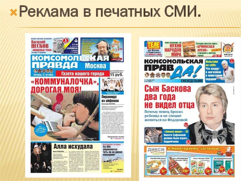 Реклама в сми или в интернете оптимизировать сайт Коломенская