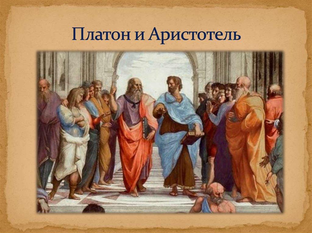 Аристотель и платон картинки