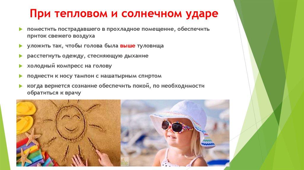 Помощь при тепловом и солнечном ударе картинки