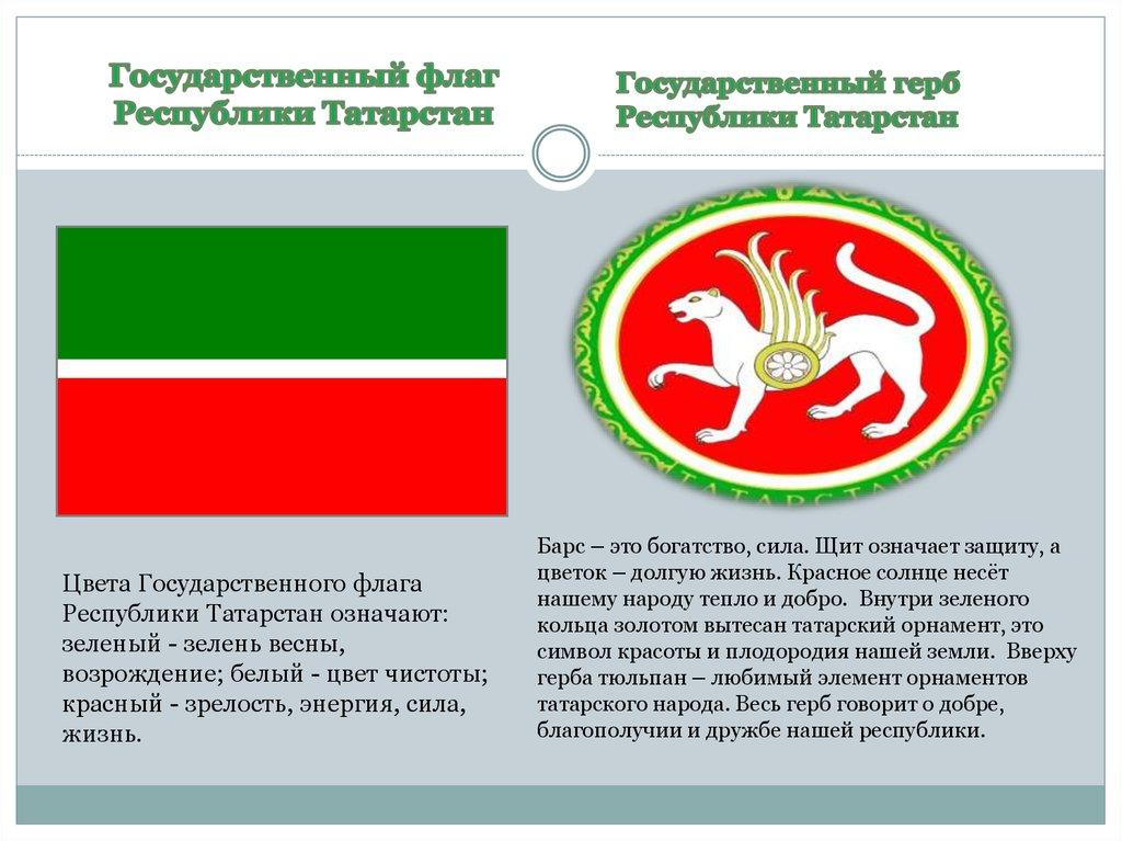 Символика татарстана картинки для оформления