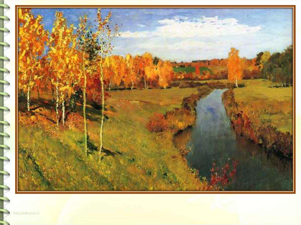 Сочинение по картине И.Левитана Золотая осень ...
