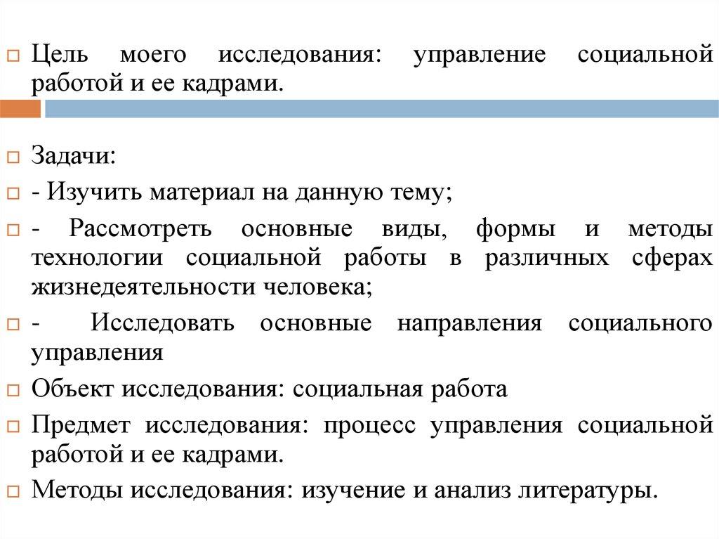 Региональная девушка модель управления социальной работы работа для девушки в петропавловске