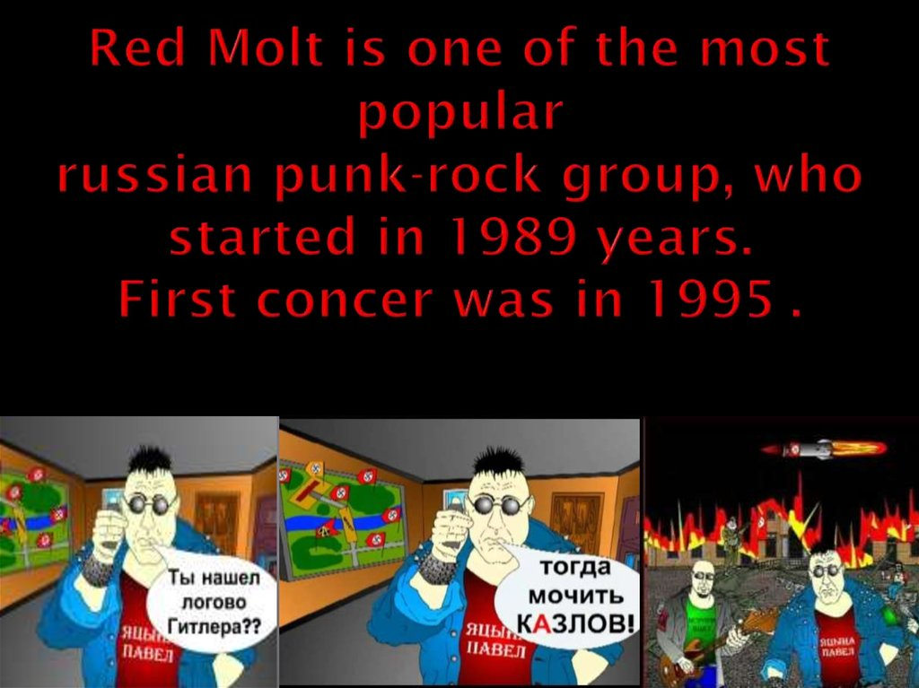 Red Molt is one of the most popular russian punk-rock group, who started in 1989 years. First concer was in 1995 .
