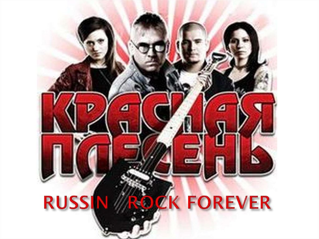 RUSSIN ROCK FOREVER