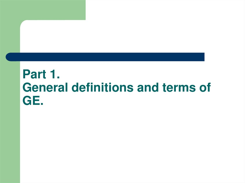 Part 1. General definitions and terms of GE.