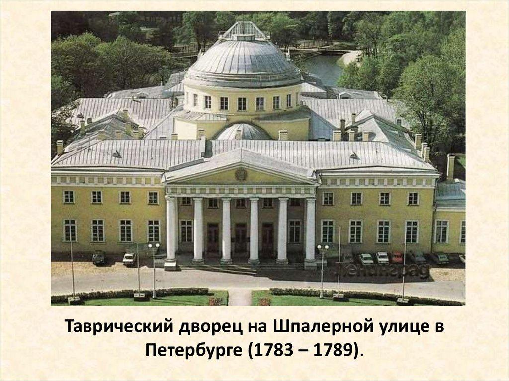спб таврический дворец исторические планы картинки сорт земляники