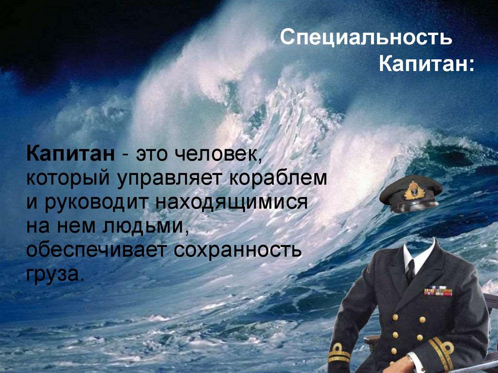 Стихи директор капитан боевых машин