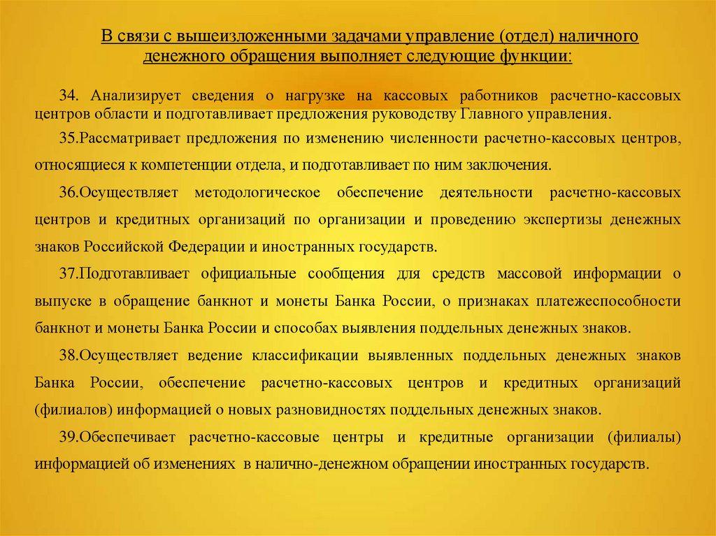 Банк россии кредитный отдел