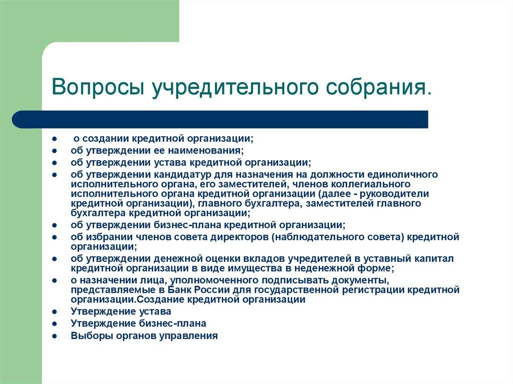 создание и деятельность кредитных организаций авто кредит выгодный без первоначального взноса в новосибирске