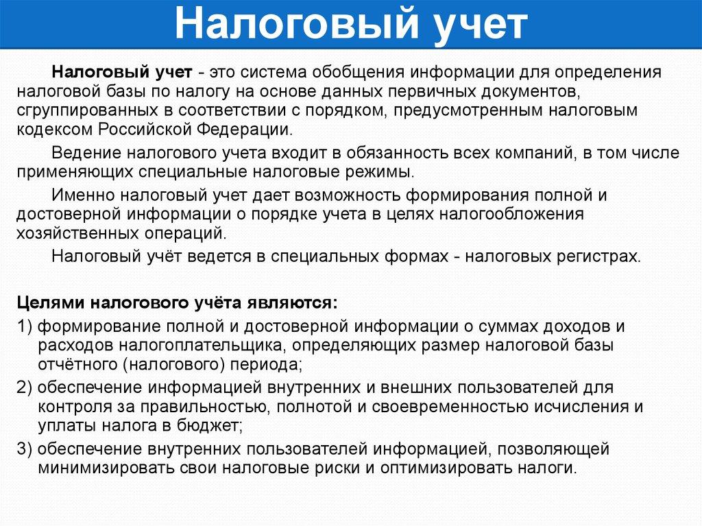 Услуги налоговый учет бухгалтера вакансии обьгэс район советский