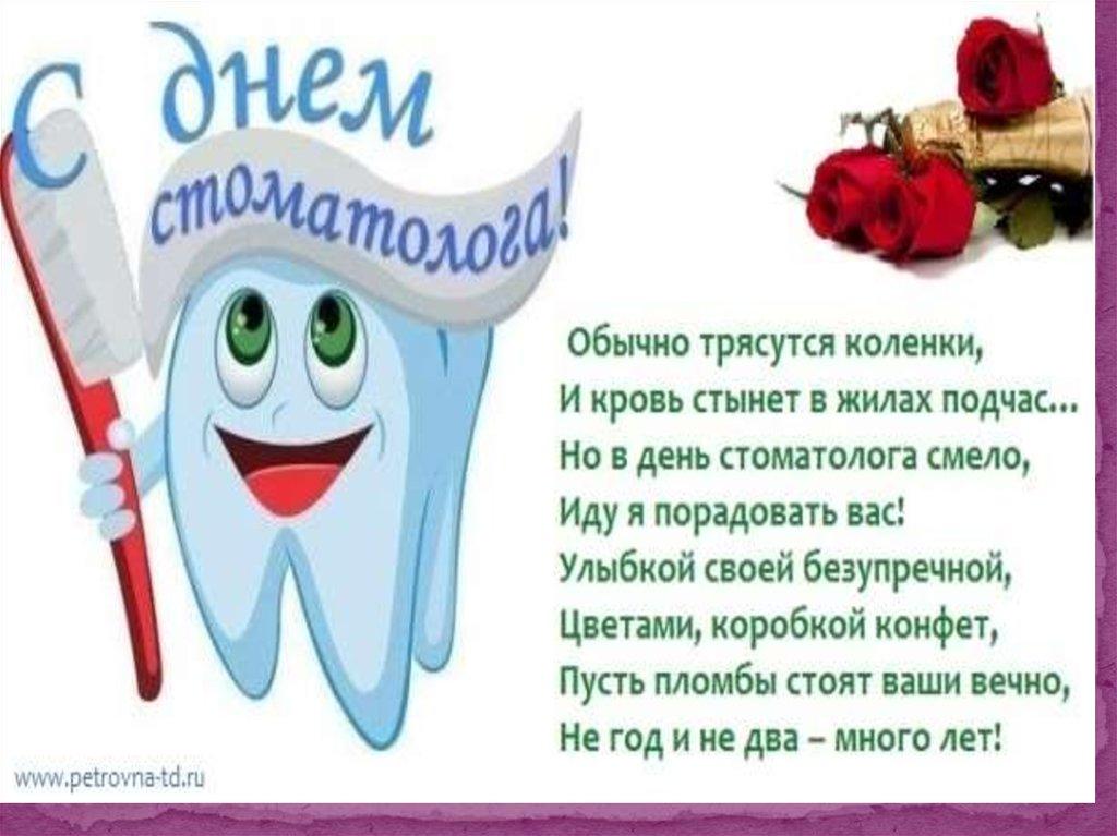 Поздравление с днем рождения стоматолога мужчину в прозе