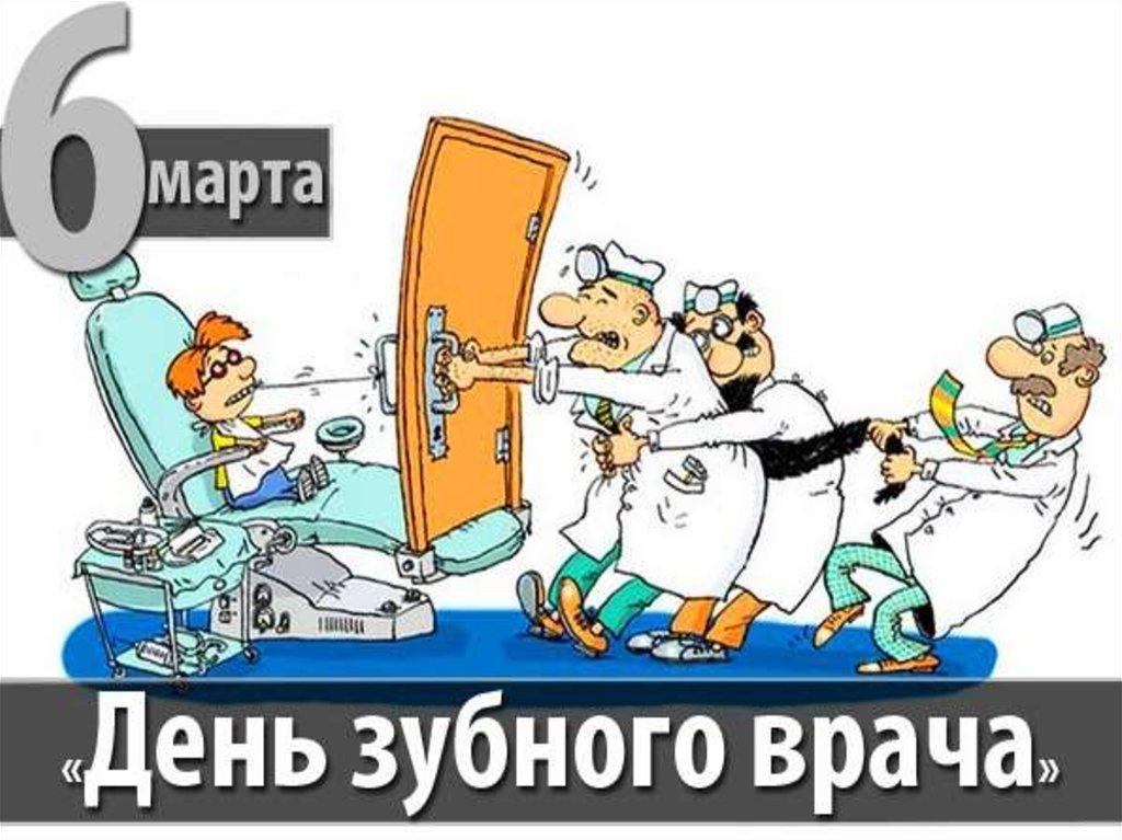 Открытки с днем зубного врача 6 марта